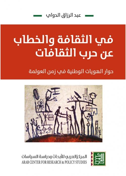 الثقافة والخطاب عن حرب الثقافات (لموقع بيع الكتب)-500x701